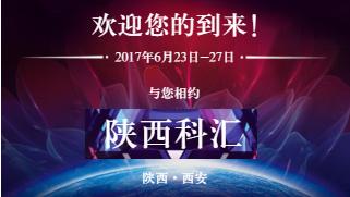 2017年陕西科汇高峰论坛会议