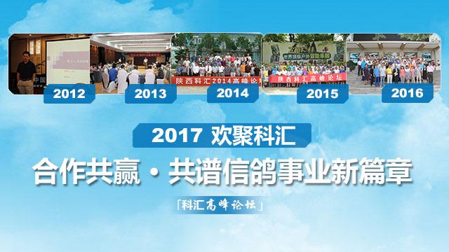 2017年陕西科汇高峰论坛