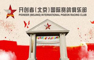 北京开创者国际赛鸽俱乐部