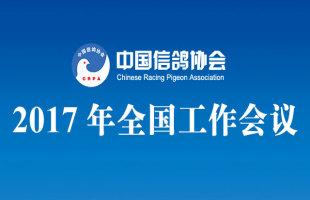 中国信鸽协会2017年全国工作会议