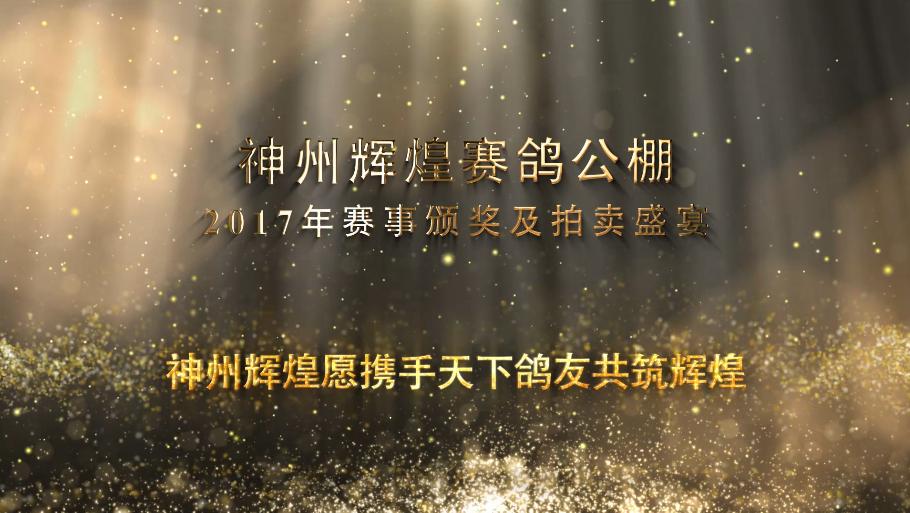 辽宁神州辉煌赛鸽公棚2017年精彩赛事及拍卖会回顾