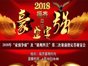 2018福齐仲夏豪强盛宴