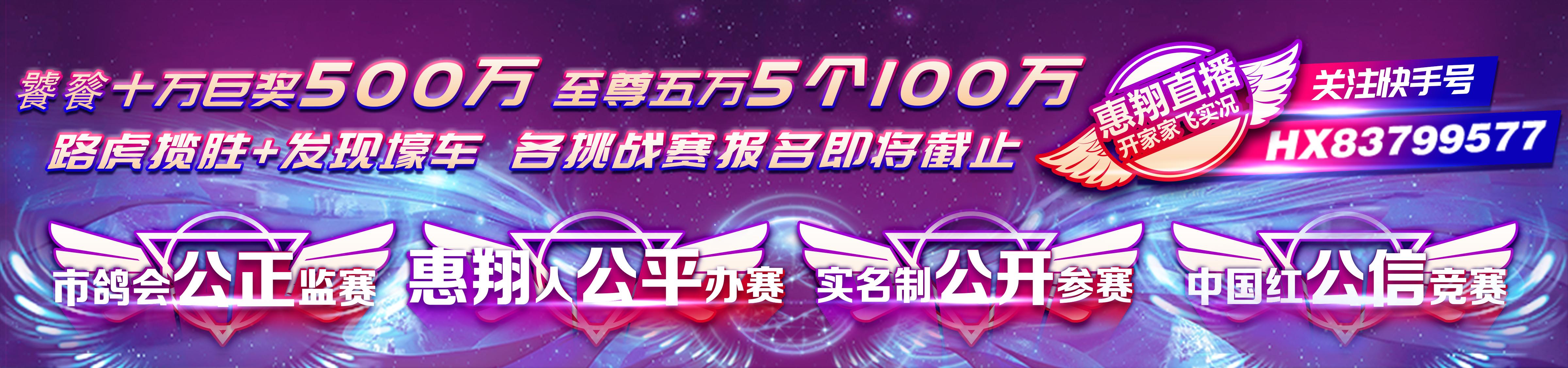 惠翔广告:3月17-7月17;11-1~12-31