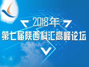 2018年陕西科汇第七届高峰论坛会议