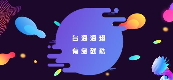 默认标题_微博焦点图_2018.09.17.png